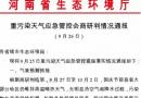 河南通报一批重污染预警期间排污量不降反升企业名单