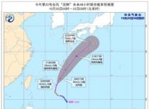 """台风博罗依生成 未来""""浣熊""""对我国海域无影响"""