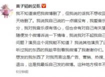 黄子韬退出微博 凌晨发文随后疑似被团队人员删除
