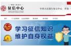 今起可查詢二代征(zheng)信(xin)報告 提升信(xin)息(xi)更新效(xiao)率
