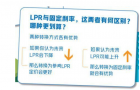 你的房贷做LPR转换了么?如何选择?