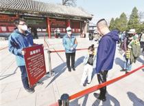踏青游览游客有所增 颐和园开启限流